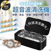 超音波清洗機 超聲波清洗機 洗眼鏡機 清洗器 洗浄機 適飾品手錶奶嘴牙套假牙 一年保固
