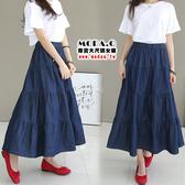 *MoDa.Q中大尺碼*【Y751】氣質大裙擺層次造型百搭牛仔長裙