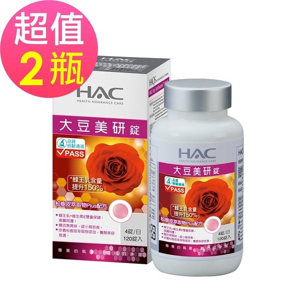 即期品【永信HAC】大豆美研錠x2瓶(120錠/瓶)-2021/12到期