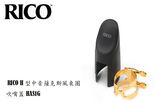 【小麥老師樂器館】RICO H型中音薩克斯風束圈+吹嘴蓋 HAS1G (鍍金 Alto Sax )