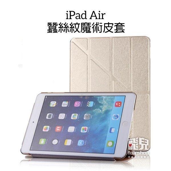 【妃凡】變型金剛 iPad Air 蠶絲紋魔術皮套 支架皮套 保護套 平板皮套 平板保護套 休眠喚醒 iPad 5