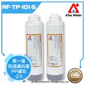 【水達人】限時加價購 ATEC 第一道初過濾濾芯/抗菌PP濾心 2入(AF-TP-101-S)