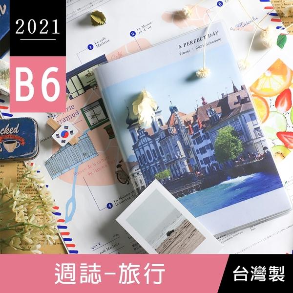 珠友 BC-50468 2021年B6/32K 週誌/週計劃/日誌手帳/手札行事曆-旅行