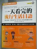 【書寶二手書T1/旅遊_ZIB】一天看完的流行生活日語:學校沒教過..._奈良夕里枝_無光碟