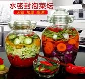 加厚密封四川雕花泡菜壇子玻璃透明腌菜罐咸菜缸酸菜壇家用 居享優品
