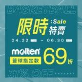 【限時特賣】籃球指定款 69折