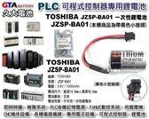 ✚久大電池❚ 日本 TOSHIBA ER3V (JZSP-BA01)(出線小黑頭.2線2P) TO-7