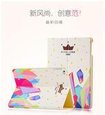 apple ipad mini 1 2 3 air Air2 平板套 彩繪 卡通 兩折 支架 智慧休眠 翻蓋式 保護套