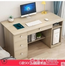 電腦桌台式桌家用書桌書架組合書櫃一體學生簡約租房臥室寫字桌子 ATF 夏季新品