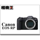 Canon EOS RP Body〔單機身〕公司貨 登錄送禮券 6/30止