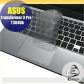 【Ezstick】ASUS Transformer 3 Pro T304 UA 專用奈米銀抗菌TPU鍵盤保護膜