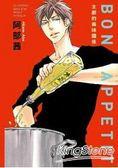BON APPETIT 主廚的美味關係 (全)