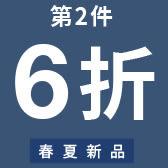 年中慶 春夏新品第2件6折