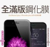 當日出貨 滿版 iPhone 7 X 8  6S Plus 鋼化膜 玻璃貼 螢幕保護貼 i7 i8 ix 4.7 5.5 前保護膜