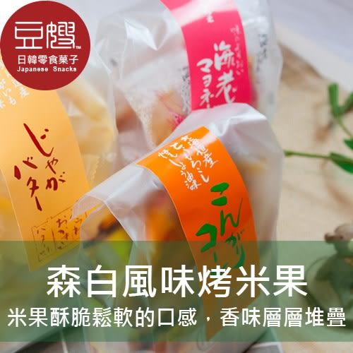 【超級商城限定價格,即期良品】日本零食 森白製菓 風味烤米果(多口味)