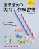 邊學邊玩的美育手作練習書:日本腦科學專家大推薦![邏輯˙數學˙遊戲˙勞作]