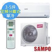 【SAMPO聲寶 】3-5坪 CSPF 定頻分離式冷氣AM-PC22/AU-PC22