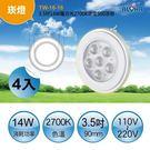 LED崁燈安裝 (4入) 3.5吋14W暖白光2700K崁燈500流明 (TW-16-16)