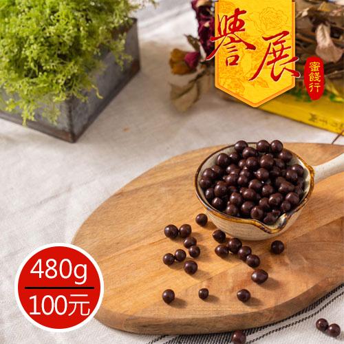 【譽展蜜餞】巧克力米 (葷食)480g/100元
