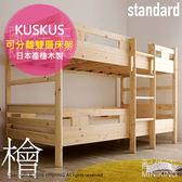 【配件王】免運 代購 KUSKUS 日本產檜木實木 耐震 可分離上下舖兒童床 L尺寸 雙層組合式床架