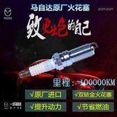 火花塞 馬自達M6M3馬六睿翼奔騰B70X80原裝專用火花塞銥金進口原廠 卡卡西