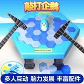 拯救企鵝敲打冰塊破冰臺積木玩具
