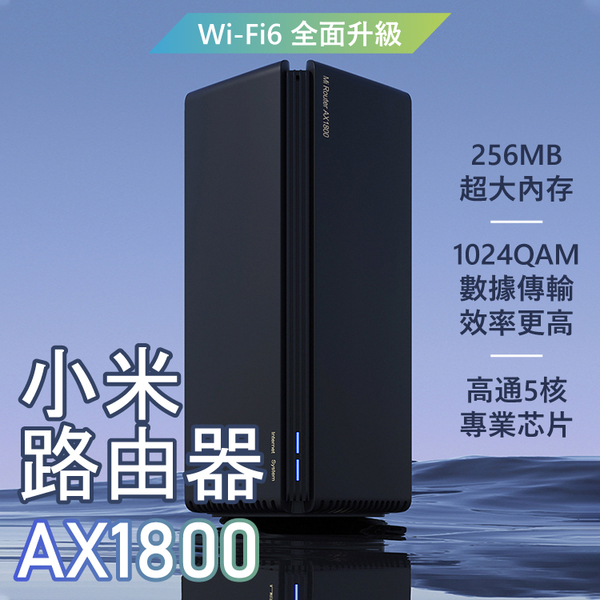 小米 路由器 AX1800 高通五核 wifi6 全面升級 256MB 超內存 1024QAM數據傳輸 IPv6通訊協定