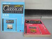 【書寶二手書T1/音樂_PND】古典音樂CD百科_21~40期間_共20本合售_莫札特_布拉姆斯等