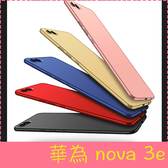 【萌萌噠】華為 HUAWEI nova 3e  新款裸機手感 簡約純色素色保護殼 微磨砂防滑硬殼 手機殼 手機套