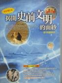 【書寶二手書T2/地理_OJW】揭開史前文明的面紗(全彩增訂)_正見編緝小組_無附光碟