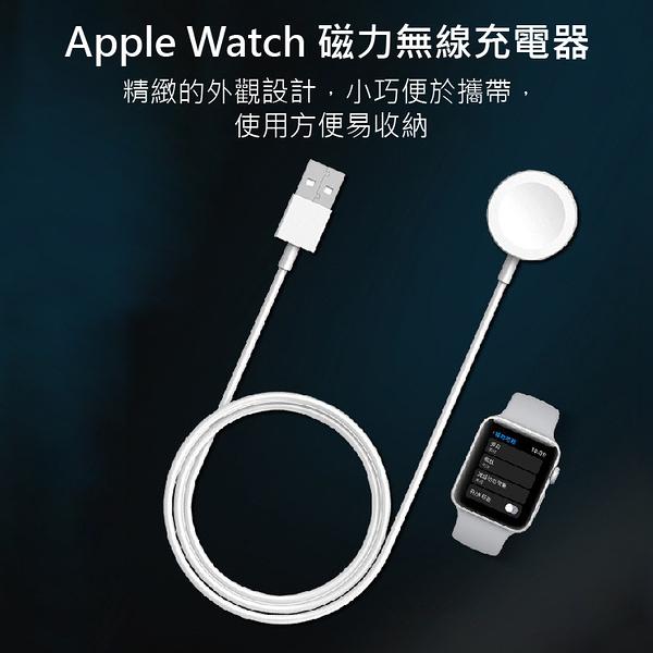 《現貨 》 Apple Watch 磁力無線充電器 便捷輕盈的設計 磁力觸點 閃電快充 【ZYB0301】