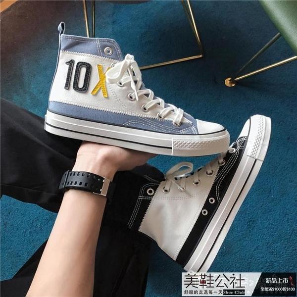 高幫帆布鞋男韓版新款潮流布鞋男生1970s休閒鞋ins板鞋小白鞋【美鞋公社】
