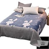 加厚保暖法蘭絨床單珊瑚絨毯子毛毯毛巾被子[小檸檬3C數碼館]