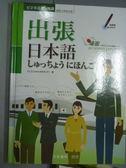【書寶二手書T9/語言學習_QDT】出張日本語_CLC文化_無智慧筆
