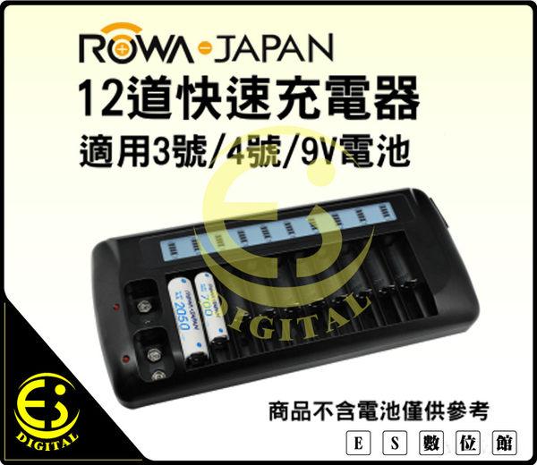 ES數位 新款 12槽 12道 9V 3號 4號 充電電池充電器 獨立迴路 快速 充電 液晶顯示 AA AAA