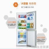 雙門冰箱家用電器節能小型宿舍大容量雙門式冷凍冷藏冰箱 1995生活雜貨NMS