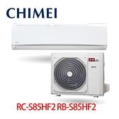 【CHIMEI 奇美】14-17坪 極光系列 變頻冷暖分離式冷氣 RC-S85HF2/RB-S85HF2