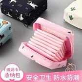 衛生棉收納包可愛便攜隨身衛生巾月事大容量袋姨媽巾【少女顏究院】