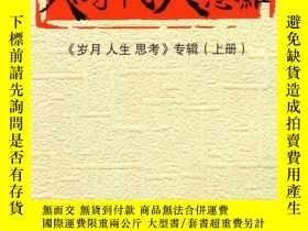二手書博民逛書店《歲月罕見人生 思考》專輯 《大時代大思維》上下冊 書目見描述Y