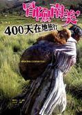 (二手書)冒險南美,400天在地旅行