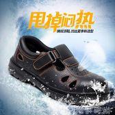 勞動鞋 安全鞋勞保鞋男鋼包頭夏季透氣防臭安全鞋 唯伊時尚