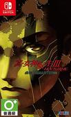 任天堂 NS Switch 真‧女神轉生 III Nocturne HD Remaster 中文版 【預購10/29】