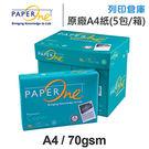 A4 70g 5包影印紙 PAPER ONE 多功能影印紙