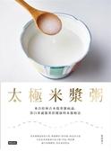 太極米漿粥:來自桂林古本傷寒雜病論,靠白米就能重拾健康的本源療法
