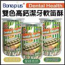*WANG*英國BONE PLUS黃金/葉綠/綜合高鈣雙色潔牙軟笛酥-S和M號超值罐