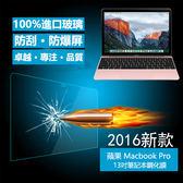 Macbook Pro Air Retina 11 12 15 13吋 2016版 鋼化膜 玻璃貼 Mac 防爆 保護貼  螢幕保護貼 保護膜