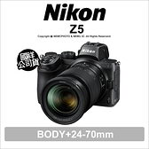 【登入禮~3/31】Nikon Z5+24-70mm F4 套組 無反全幅相機 國祥公司貨【可刷卡】薪創數位
