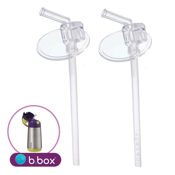 澳洲 b.box 不鏽鋼吸管保冷杯專用 替換吸管2入 配件 6916 好娃娃