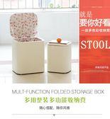 收納凳子儲物凳可坐成人多功能沙發凳玩具整理箱收納箱WY【七夕節好康搶購】