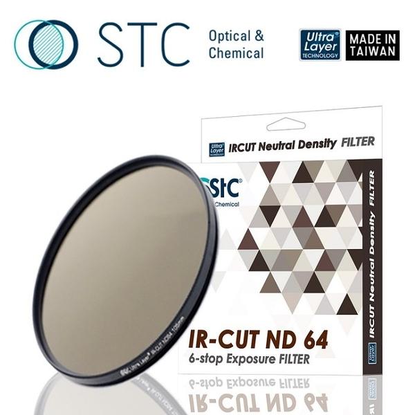 黑熊館 STC ND64 零色偏(IR-CUT 6-stop)減光鏡 67mm